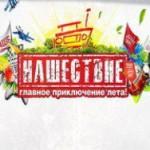 """Объявлены первые участники фестиваля """"Нашествие"""""""