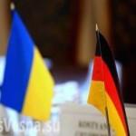 Немецкий бизнес готов уйти с Украины