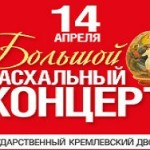 Пасхальный концерт в Кремле объединит классику и рок