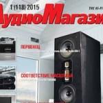 Новый номер журнала АудиоМагазин