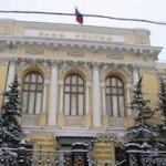 Оздоровление банковского сектора РФ