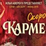 """В Сочи состоится премьера ледового мюзикла """"Кармен"""" Авербуха"""